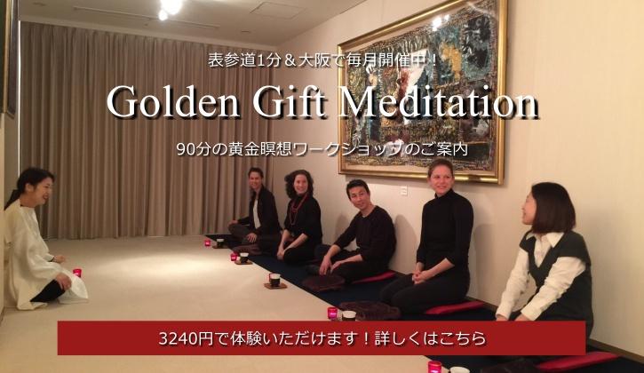 黄金瞑想ワークショップ